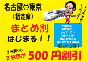 名古屋⇔東京 まとめ割