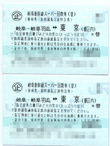 岐阜・岐阜羽島―東京 2枚セット