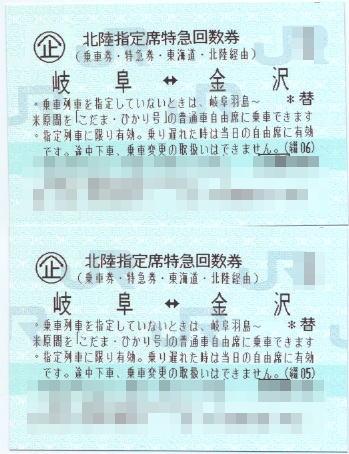 岐阜・岐阜羽島―金沢