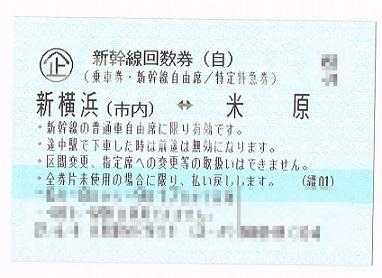 米原―新横浜