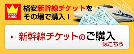 新幹線チケットのご購入はこちら